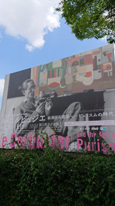 国立西洋美術館 ル・コルビュジェ展