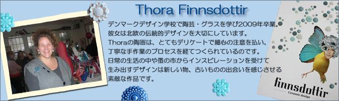 Finnsdottir/花瓶