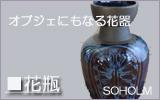 スーホルム/花瓶・花器