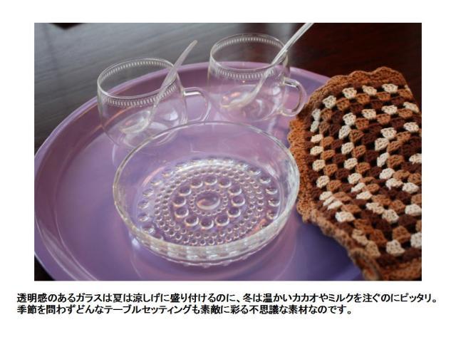 その他グラス 2